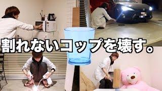 【実験】壊れないコップはなんとかして壊せるのか?