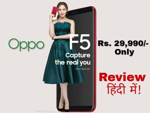 Oppo f5 full specification, oppo f5 price in india,full review,first  impression,camera,In Hindi