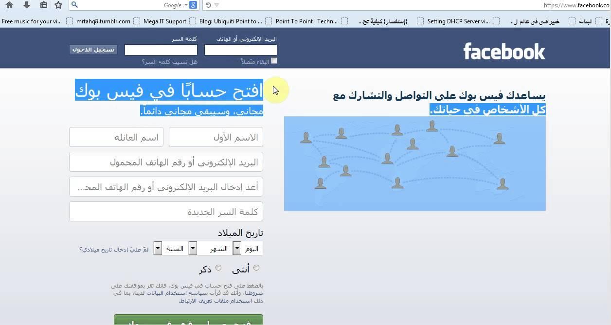 فيس بوك تسجيل الدخول تسجيل دخول فيس بوك Youtube
