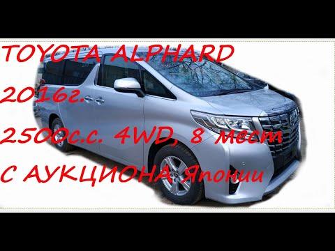 TOYOTA ALPHARD 2016, 4WD, 2,5 c.c. С Аукциона в Японии. 8 мест, комплектация X.