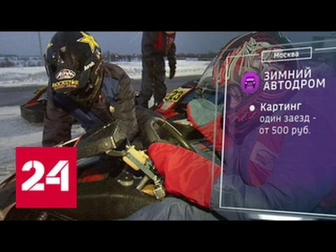 Зимняя рыбалка, блины и дрифт: Россия готовится к длинным выходным