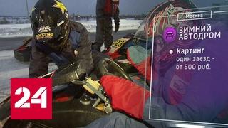 Зимова риболовля, млинці і дріфт: Росія готується до довгих вихідних