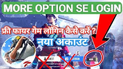 More option se Free Fire Game Login kaise kare | Guest and Facebook without Login free fire game
