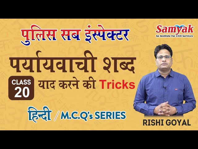 पर्यायवाची शब्द याद करने की Tricks | Trick to Remember Synonyms | Police Sub Inspector (PSI)  Notes