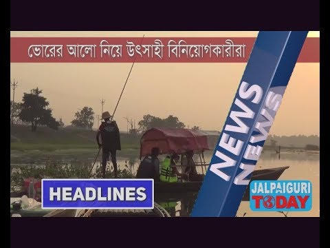 JALPAIGURI TODAY NEWS 06 11 18