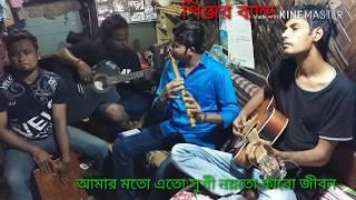 (বাঁশির সুর) আমার মতো এতো সুখী নয়তো কারো জীবন Amar Moto Ato Sukhi Noyto Karo Jibon Flute Cover Ctg.