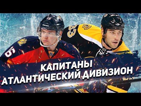ХАРА, БАРКОВ, СТЭМКОС: КАПИТАНЫ Атлантического ДИВИЗИОНА НХЛ 19/20
