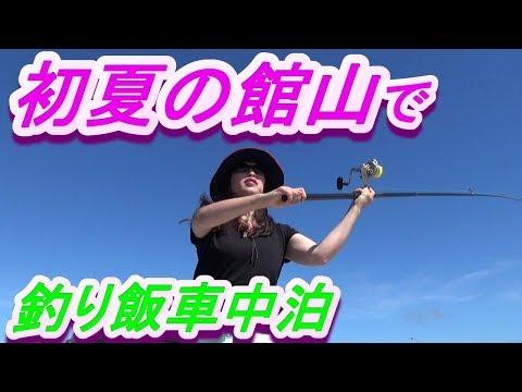 釣り飯車中泊【初夏の釣行記】♯1館山で遊んできました!