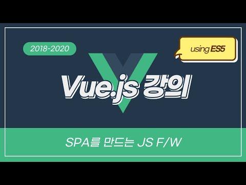 vue.js 강의 - 첫 번째 애플리케이션