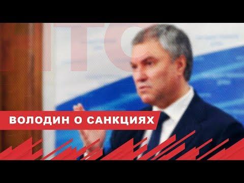 НТС Севастополь: Володин считает новые санкции Украины пустопорожним решением