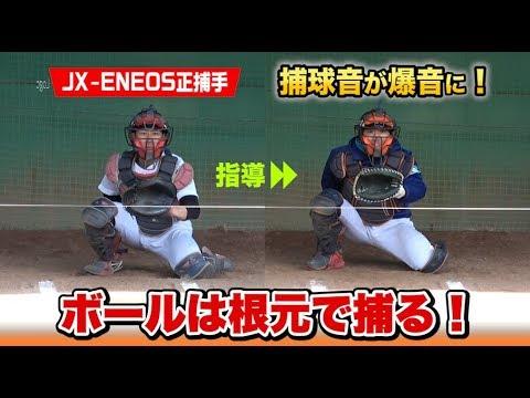 「ボールは根元で捕れ」マネしたらミットから爆音が…JX-ENEOS正捕手・小林さんのキャッチング講座で音が鳴りまくり!