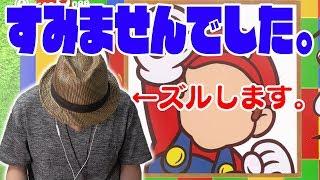 【マリオオデッセイ】ズルしてしまいました。すみませんでした。コーダのスーパーマリオオデッセイ実況 Part84 thumbnail