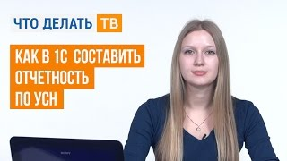 видео Декларация по усн при ликвидации ооо