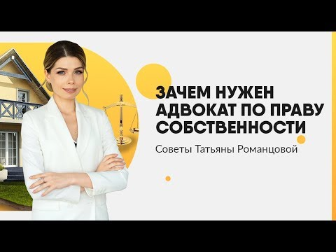 Адвокат по защите права собственности | Юридическая консультация адвоката