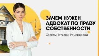 Адвокат по праву собственности | Юридическая консультация Киев