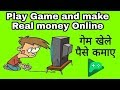 how to earn money by playing games || Play game and earn money || game khel kar paise kaise kamaye