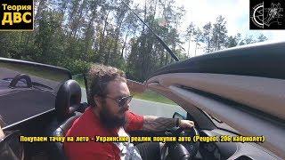 Покупаем тачку на лето - Украинские реалии покупки авто (Peugeot 206 кабриолет)