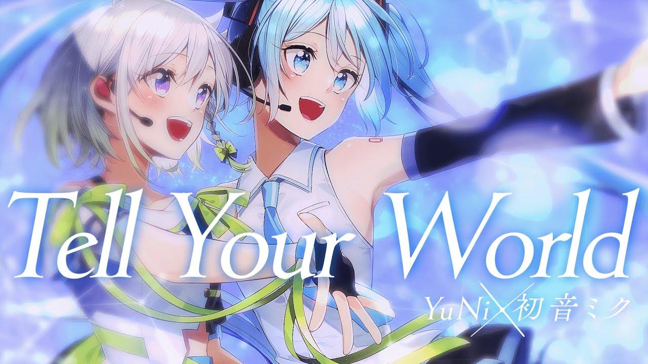 【コラボ】Tell Your World【YuNi×初音ミク】