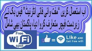 Use Free Facebook Wifi 2017 - By Ht Urdu