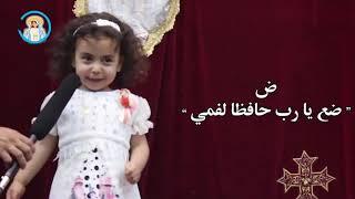 مواهب مدارس الاحد | حفظ أيات الكتاب المقدس بالترتيب الأبجدى - مريم سامى .