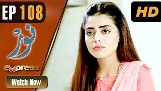 Pakistani Drama | Noor - Episode 108 | Express Entertainment Dramas | Asma, Agha Talal, Adnan Jilani