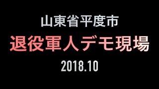 山東省平度市での退役軍人デモ、当局の鎮圧現場 2018/10/06 thumbnail