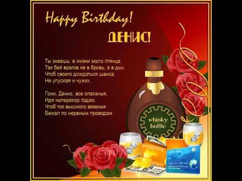 Поздравления с днем рождения мужчине денису стих