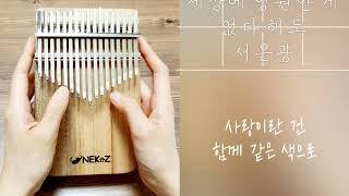 칼림바연주 [BTOB_서은광] 세상에 영원한 게 없다 해도(Walk) Cover