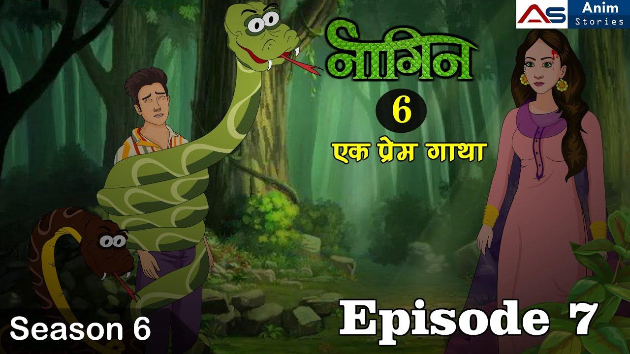 नागिन 6_Episode 7   Cartoon Nagin   Hindi Story   Anim Stories