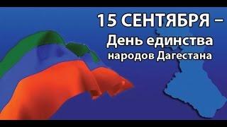 День единства народов Дагестана. Автор ролика Сулейманова Ирина