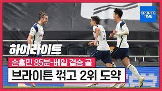 '베일 결승 골-손흥민 85분 활약' 토트넘 vs 브라이튼 하이라이트 #SPORTSTIME