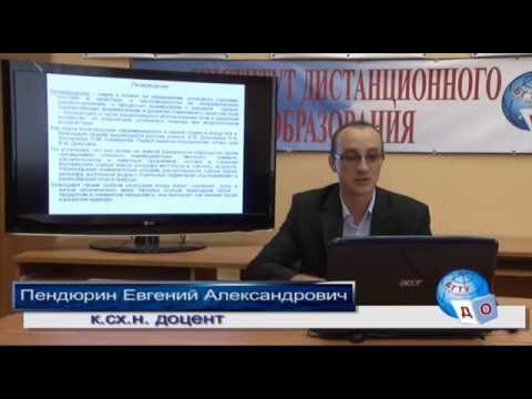 Почвоведение - онлайн-лекция БГТУ им. В. Г. Шухова