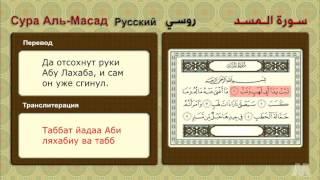 Сура Аль-Масад ( Русский روسي ) سورة المسد
