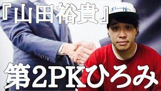 三拍子高倉、ぽ〜くちょっぷ篠木、第2PKひろみがトークする番組。