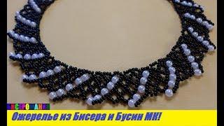 Ожерелье из Бисера и Бусин Мастер Класс! Колье из Бисера и Бусин / Necklace from Beads and Busin!