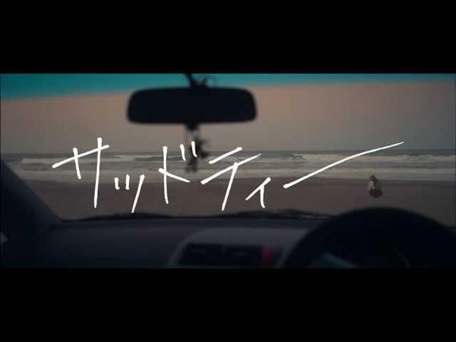 映画『サッドティー』予告編
