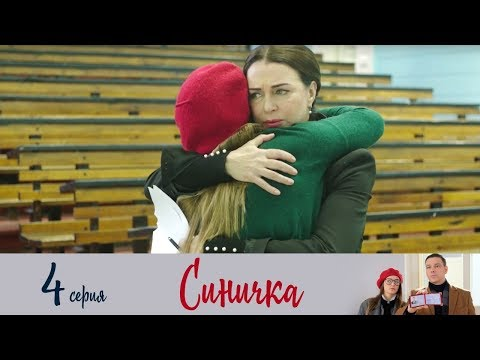 Синичка - Серия 4 /2018 / Сериал / HD