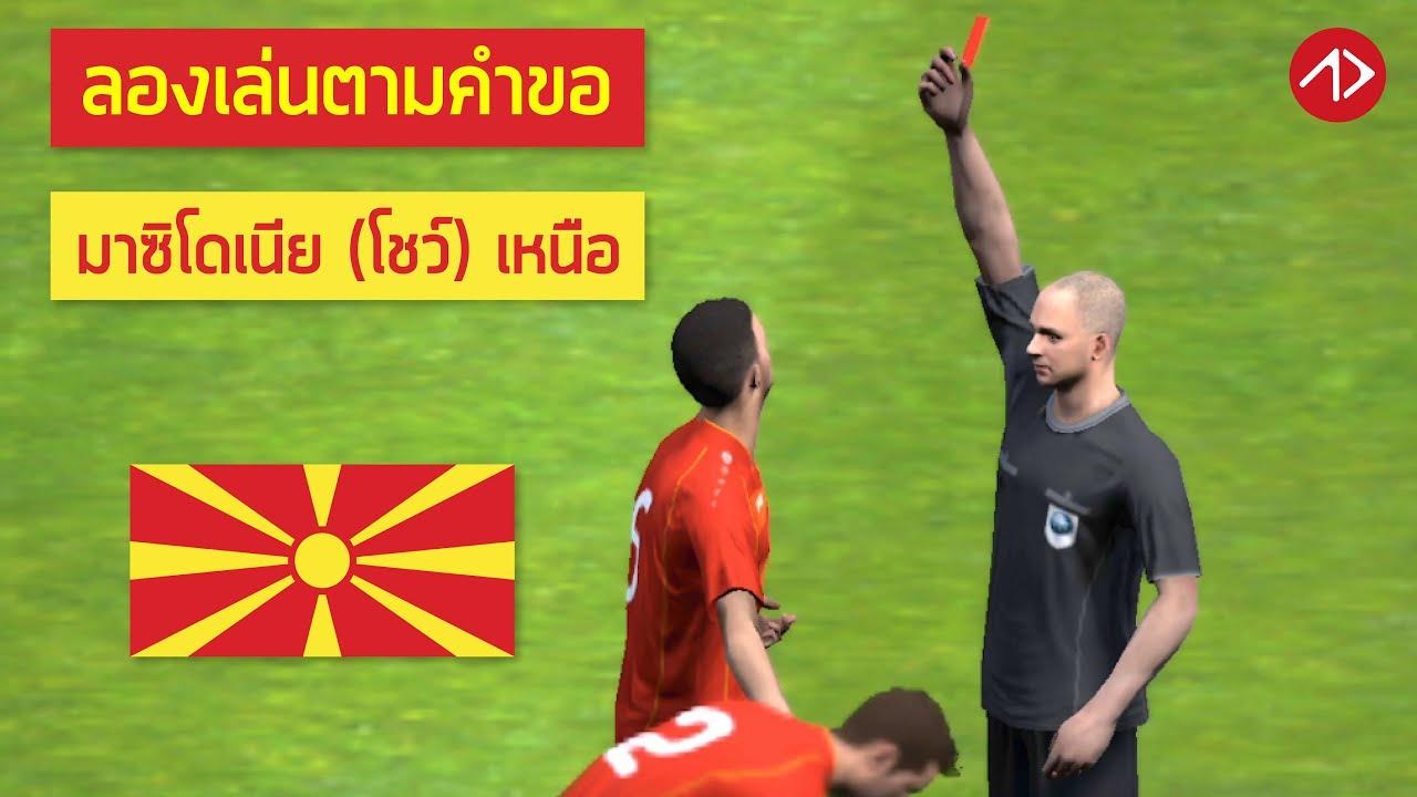 ลองเล่นทีมชาติ มาซิโดเนียเหนือ | EURO2020 : North Macedonia