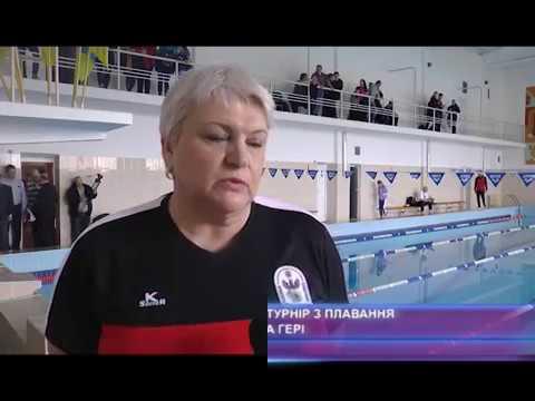 Міжнародний турнір з плавання пам'яті Віктора Гері