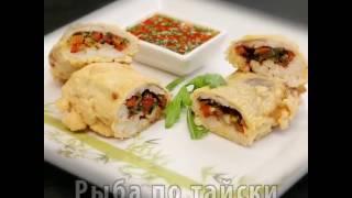Рыба по тайски. Пошаговый Видео Рецепт