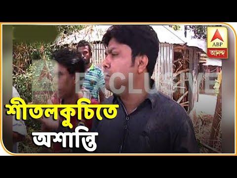 কোচবিহারের শীতলকুচিতে মহিলা ভোটারদের বাধা দেওয়ার অভিযোগ তৃণমূলের বিরুদ্ধে| ABP Ananda