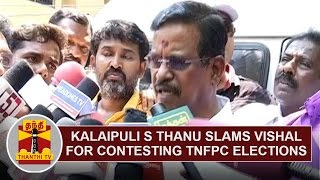 Kalaipuli S Thanu slams Vishal for contesting TNFPC elections | Thanthi TV