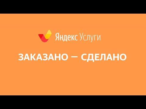Новый сервис от яндекса: Яндекс Услуги