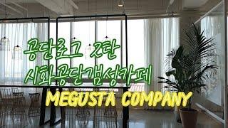 공단로그2편/미구스타컴퍼니/거북섬카페/오이도카페