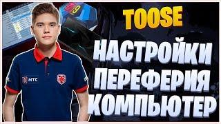 TOOSE ТОП СНД❓НАЛАШТУВАННЯ❗БІНДИ❗ КОМП'ЮТЕР❓