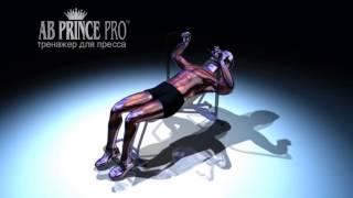 Тренажер Ab Prince Pro -- для тренировки мышц живота(, 2014-01-24T17:49:44.000Z)