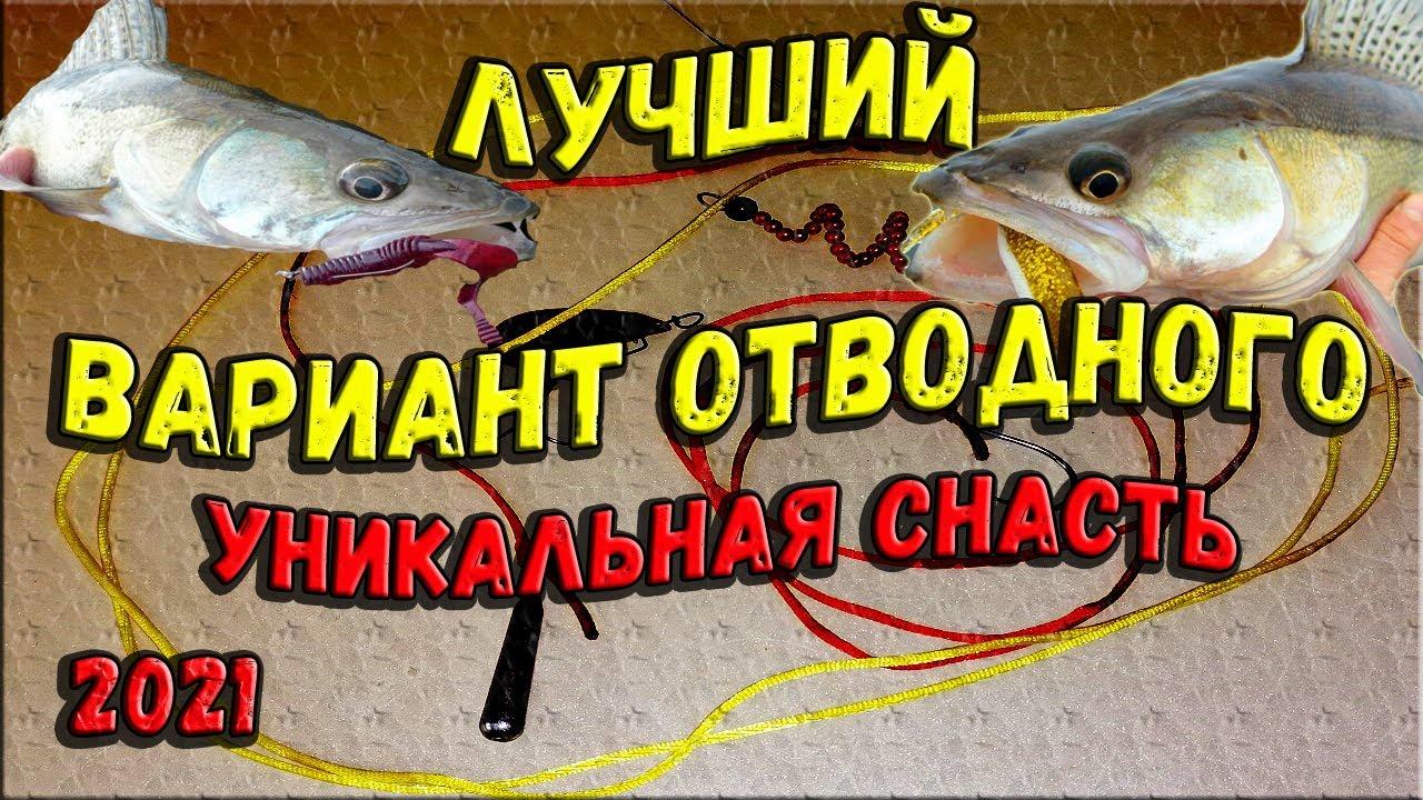 Универсальная рыболовная снасть лучший вариант отводного поводка