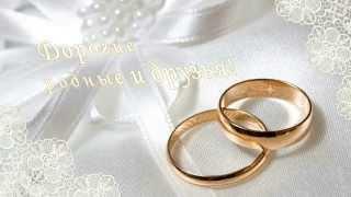 Приглашение на свадьбу для родных и близких.avi