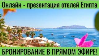 Онлайн вебинар с презентацией отелей Египта