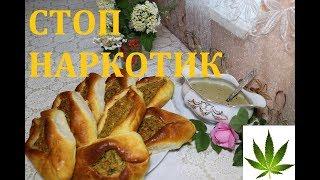 ПИРОГИ С ГОРОХОМ И КОНОПЛЕЙ / CannaKitchen